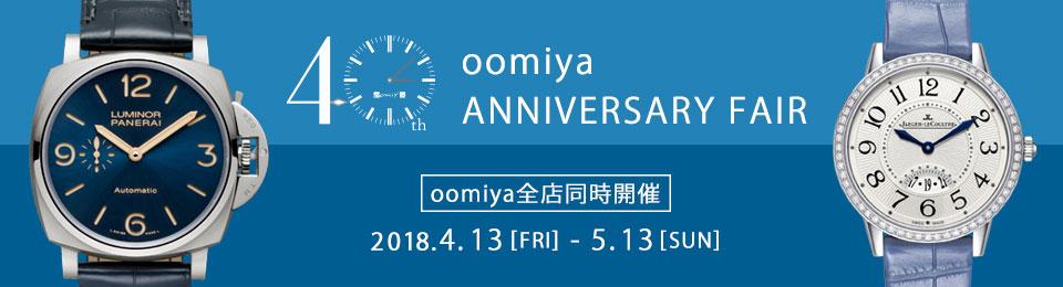 oomiya 40th ANNIVERSARY FAIR[oomiya 40周年記念フェア ]