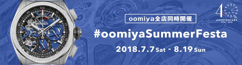 #oomiyaSummerFesta[oomiyaサマーフェスタ2018]