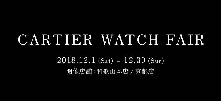 CARTIER WATCH FAIR 2018.12/1-12/30|和歌山本店、京都店