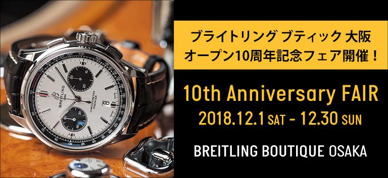 10th Anniversary FAIR - ブライトリング ブティック 大阪