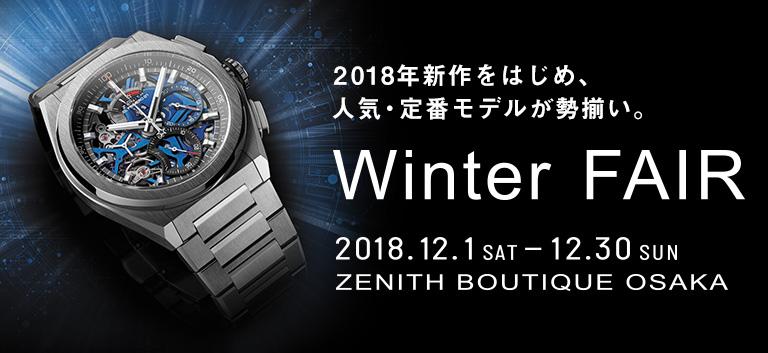 Winter FAIR - ゼニス ブティック大阪