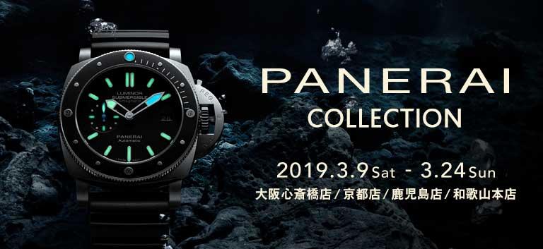 パネライ コレクション 2019.3/9-3/24|4店舗同時開催