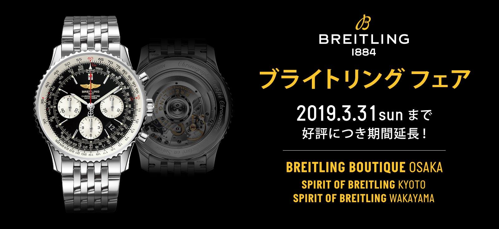 ブライトリング・フェア 2019.2/15-3/17|ブライトリング ブティック大阪