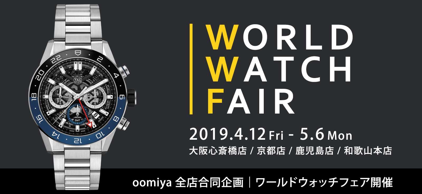 oomiya 全店合同企画 「 WORLD WATCH FAIR 」
