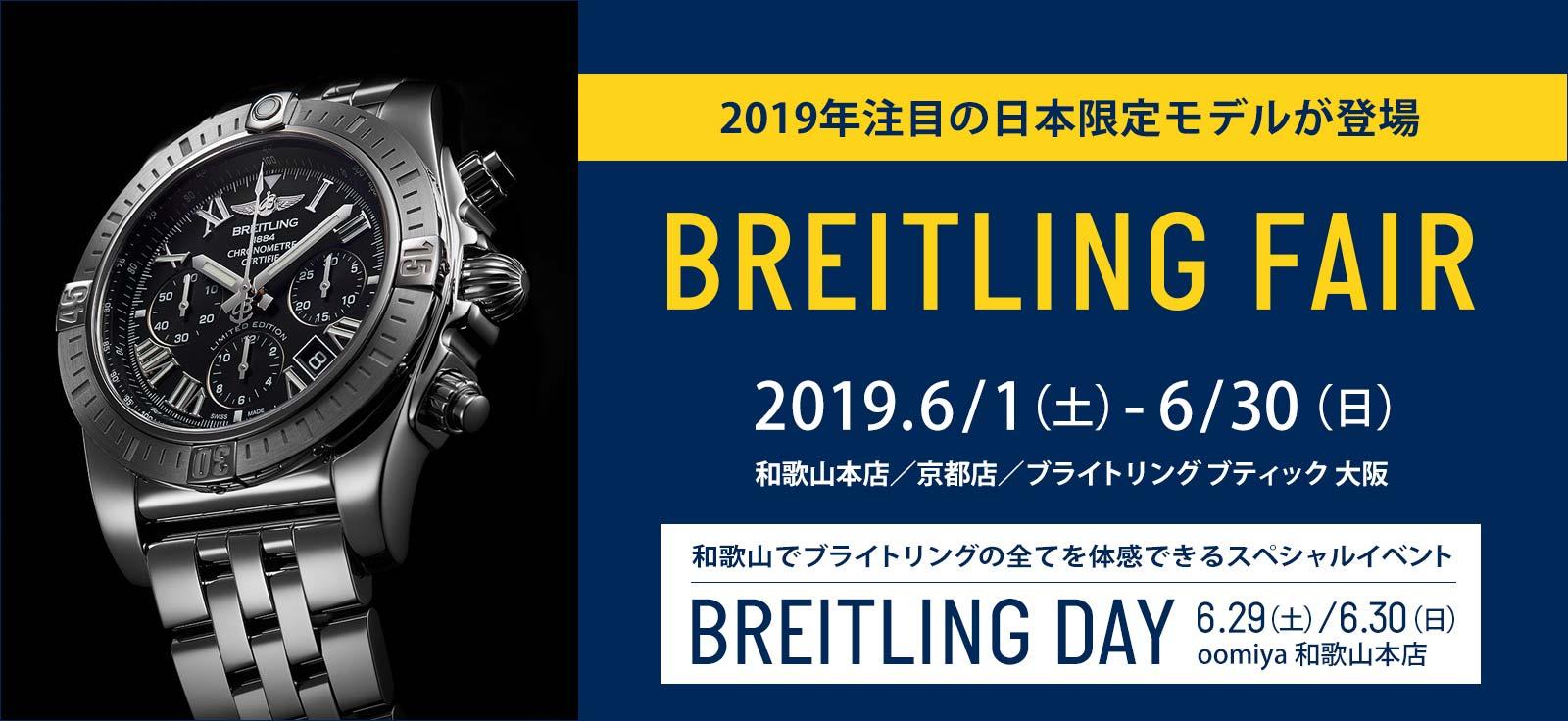 ブライトリング・フェア|和歌山本店・京都店・ブライトリング ブティック 大阪