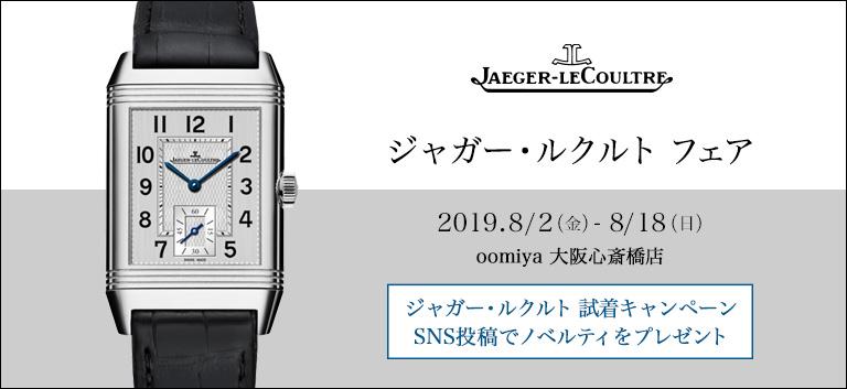 Jaeger-LeCoultre Fair[ジャガー・ルクルト フェア]|大阪心斎橋店