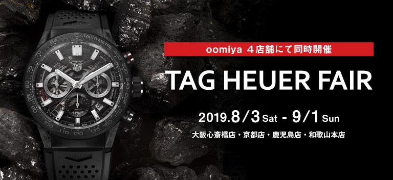 TAG HEUER FAIR[タグ・ホイヤー フェア]|oomiya全店同時開催