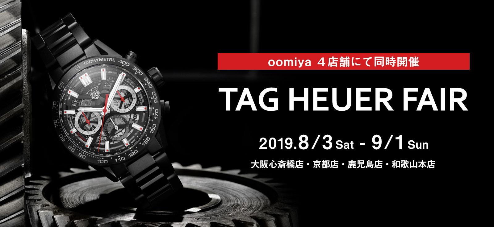 TAG HEUER FAIR[タグ・ホイヤー フェア]|oomiya4店舗同時開催