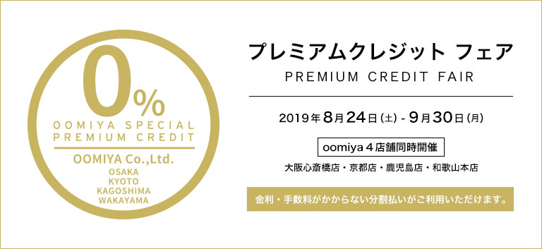 PREMIUM CREDIT FAIR [プレミアムクレジット フェア]|oomiya4店舗同時開催