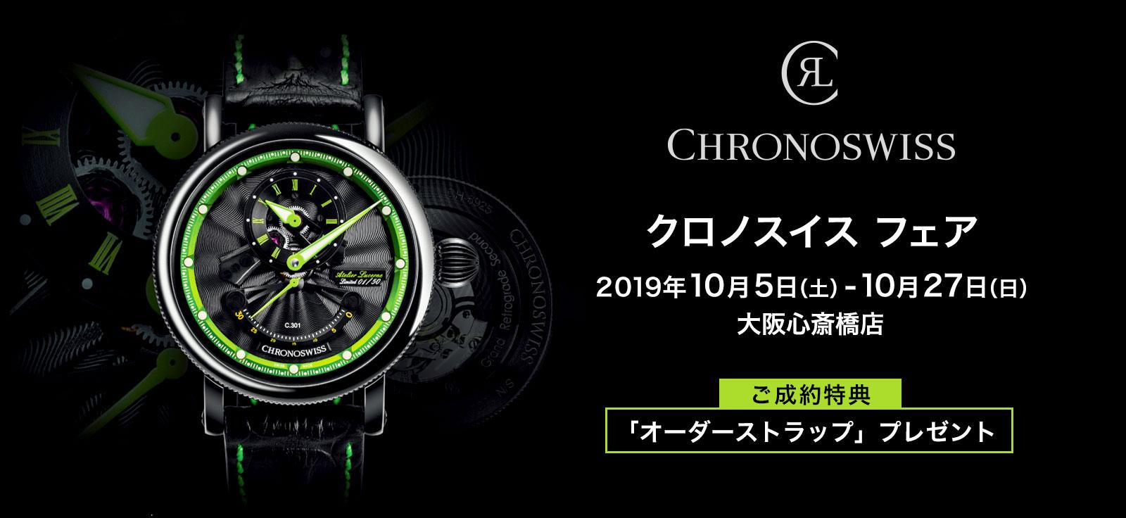 CHRONOSWISS FAIR[クロノスイス フェア]2019.10.5 - 10.27|大阪心斎橋店