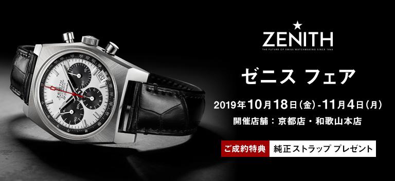 ZENITH FAIR[ゼニスフェア]2019.10.18 - 11.4|京都店・和歌山本店