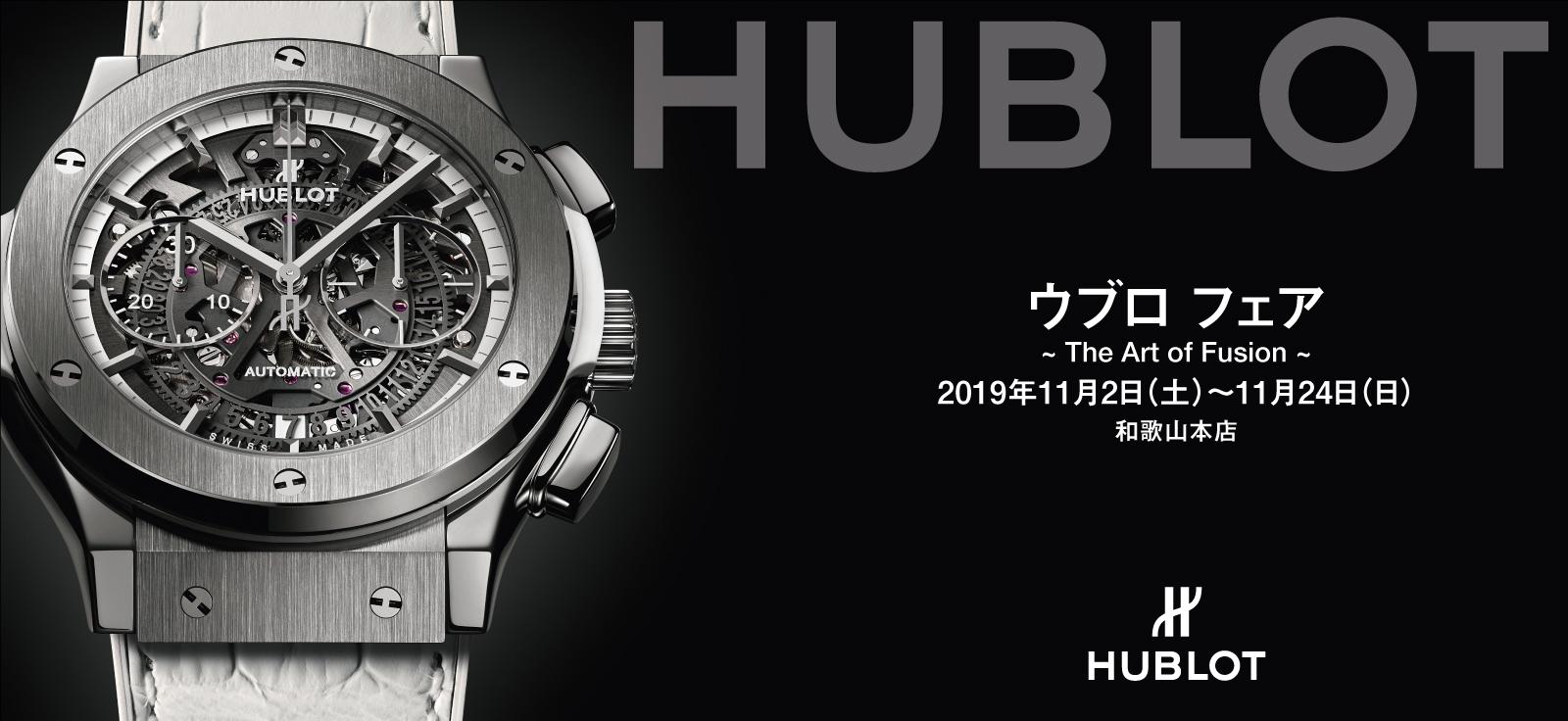 HUBLOT Fair[ウブロ フェア]2019年11月2日~24日|oomiya 和歌山本店