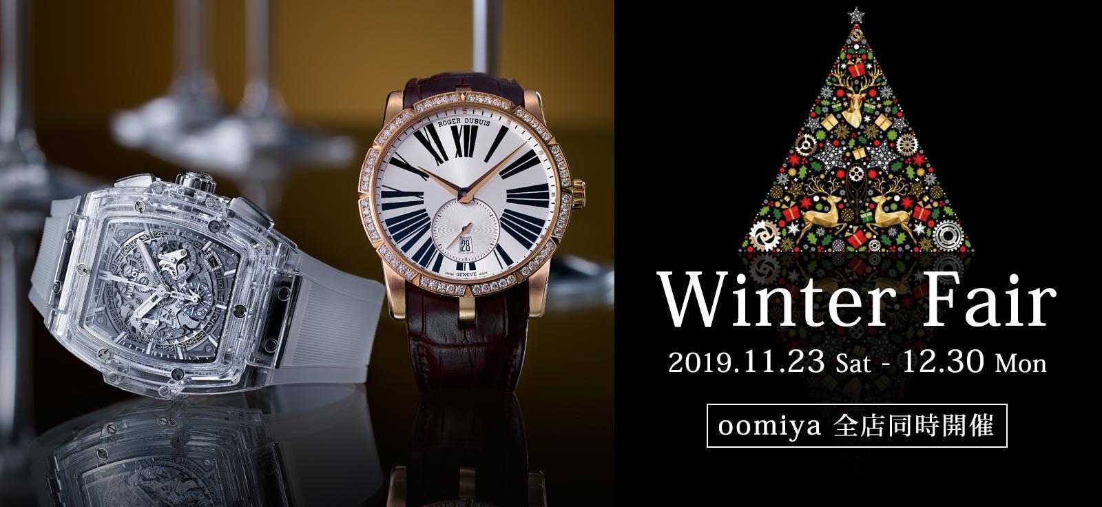 Winter Fair 2019 [ウィンターフェア]|oomiya全店同時開催