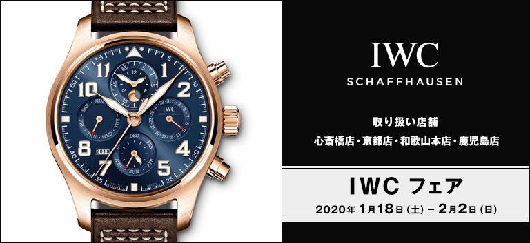 IWC フェア[2020.1.18 - 2.2]|心斎橋店・京都店・和歌山本店・鹿児島店