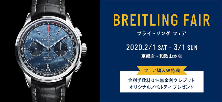 ブライトリングフェア[2020.2.1 - 3.1]|京都店・和歌山本店