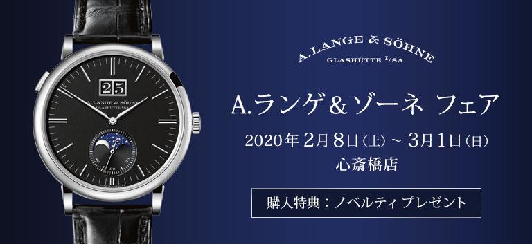 A.ランゲ&ゾーネ フェア[2020.2.8 - 3.1]|心斎橋店