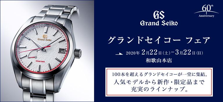 Grand Seiko FAIR[グランドセイコー フェア]2020.2/22-3/22|和歌山本店