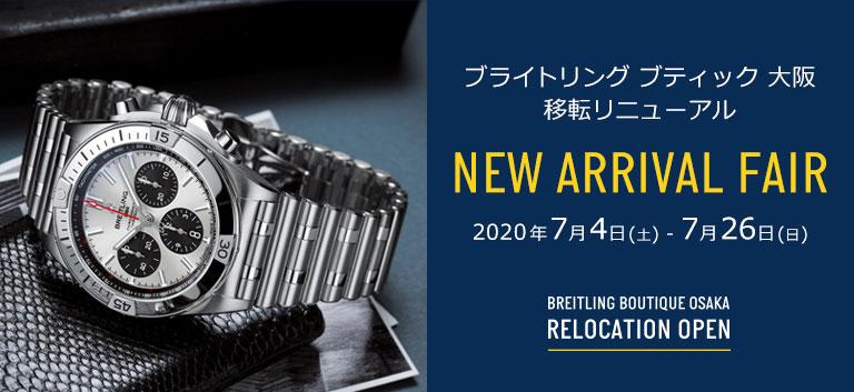 移転リニューアル NEW ARRIVAL FAIR|ブライトリング ブティック 大阪
