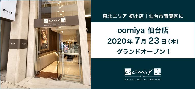 oomiya 仙台店 2020年7月23日 グランドオープン!