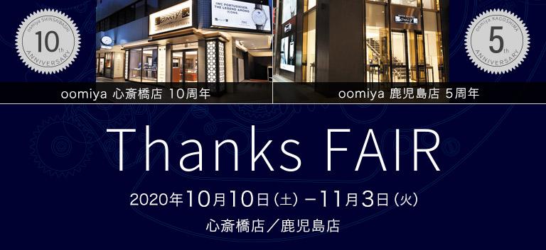 Thanks FAIR|心斎橋店10周年/鹿児島店5周年