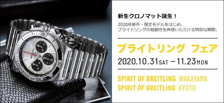ブライトリング フェア|和歌山本店・京都店