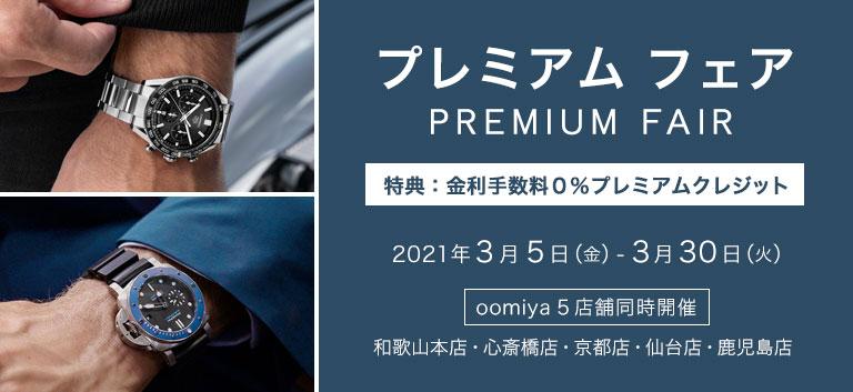 PREMIUM FAIR[プレミアム フェア]|oomiya5店舗同時開催