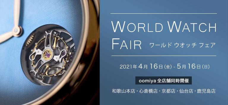 WORLD WATCH FAIR[ワールドウオッチフェア]|oomiya全店舗同時開催