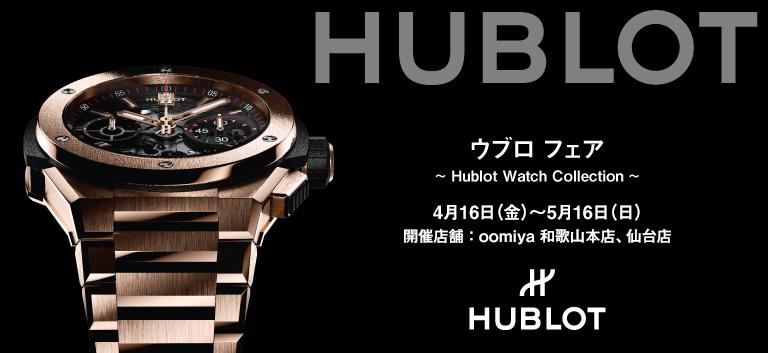 HUBLOT Fair[ウブロ フェア]2021.4.16-5.16|oomiya 和歌山本店、仙台店