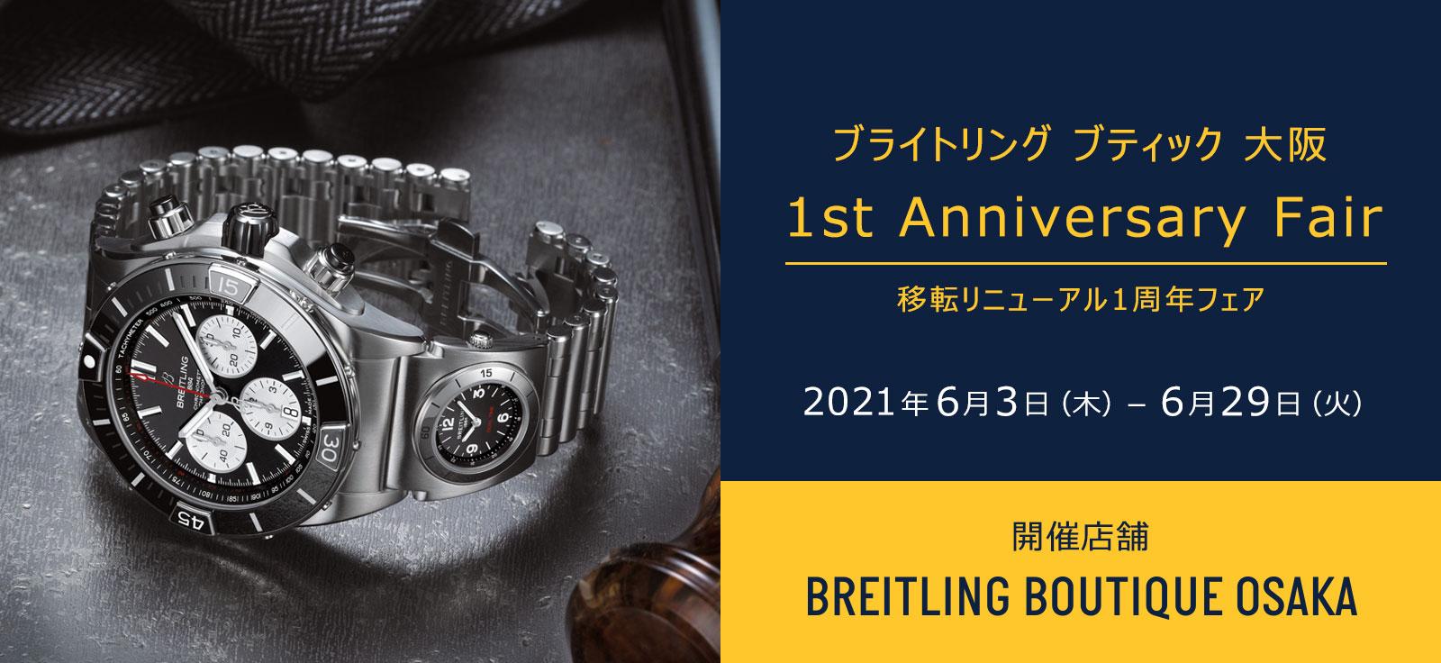 ブライトリング ブティック 大阪 移転リニューアル1周年フェア
