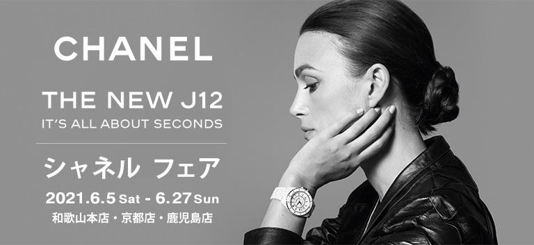 CHANEL FAIR[シャネル フェア]|和歌山本店・京都店・鹿児島店