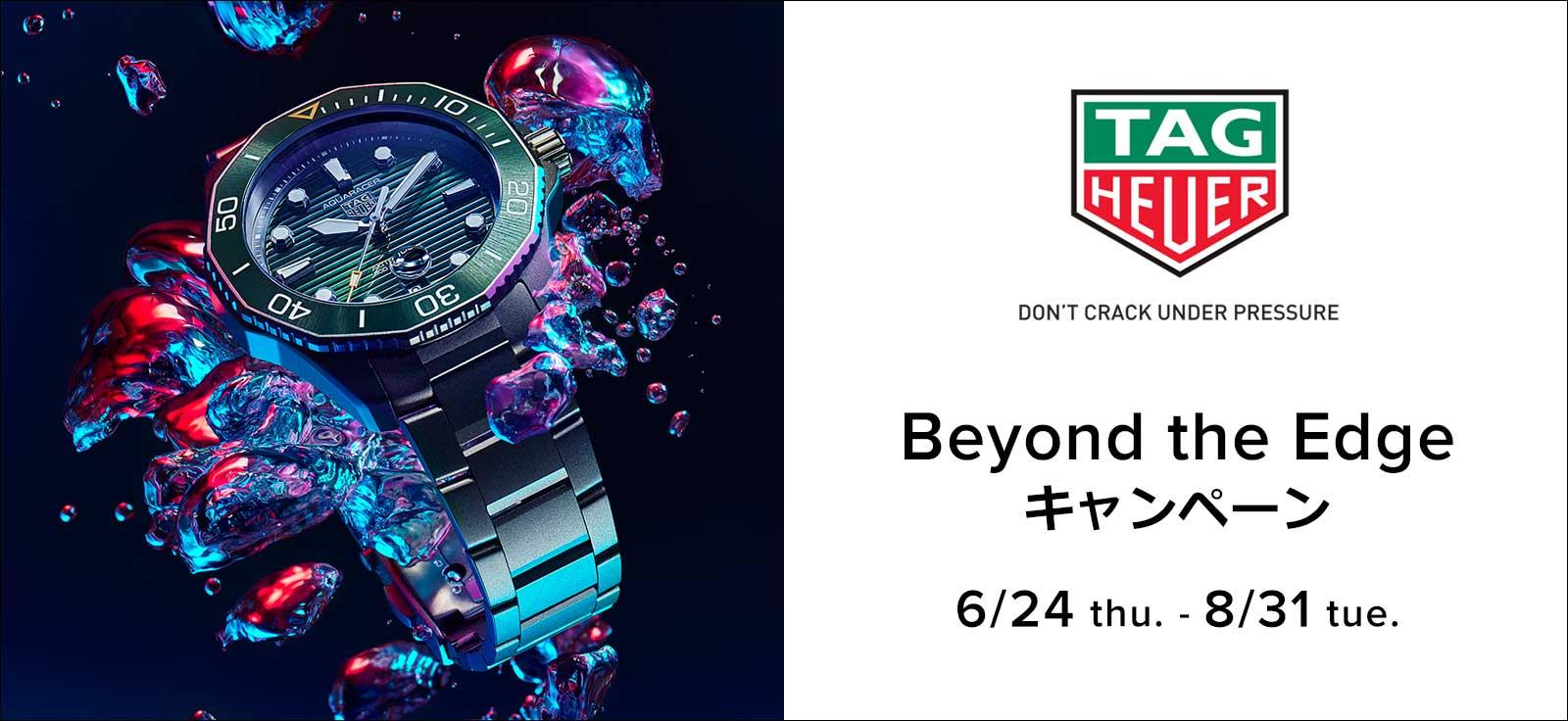 タグ・ホイヤー「Beyond the Edge」キャンペーン|6/24~