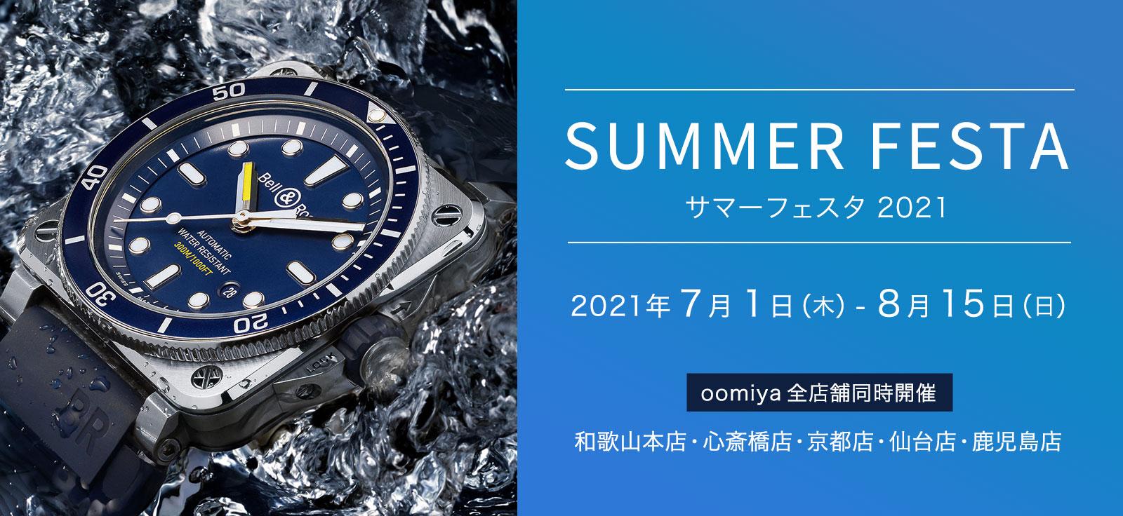 SUMMER FESTA[サマーフェスタ]|oomiya全店舗同時開催
