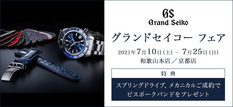 Grand Seiko FAIR[グランドセイコー フェア]|和歌山本店、京都店