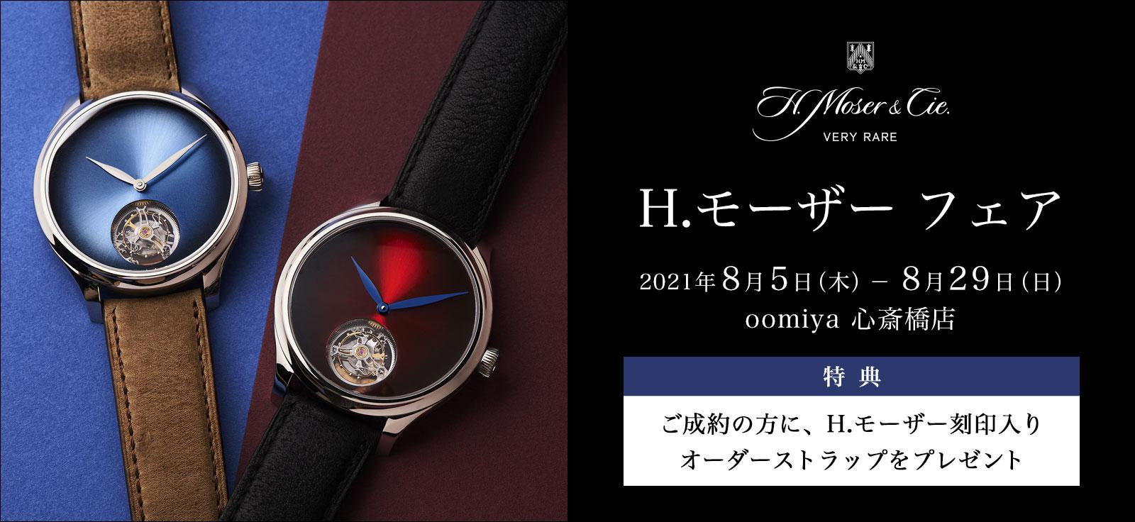 H.モーザー フェア|oomiya 心斎橋店