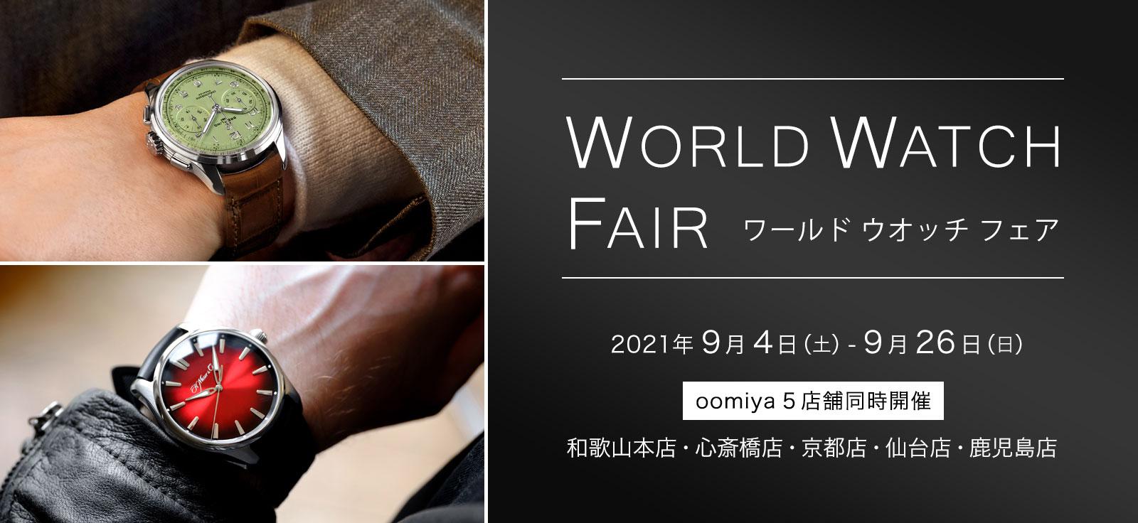 ワールドウォッチフェア|oomiya 5店舗同時開催