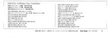 時計Begin 2017 AUTUMN vol.89 別冊付録「ゼニス」 list1