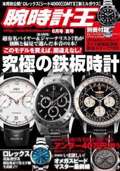 腕時計王 Vol.61