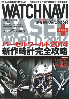 WATCH NAVI 2014 Summer