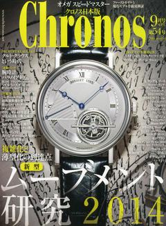 クロノス日本版 9月号 no.54