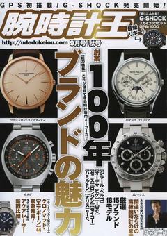 腕時計王 vol.62