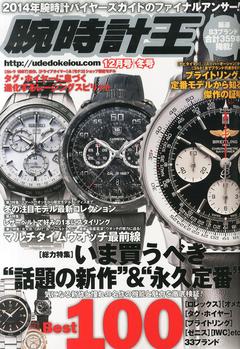 腕時計王 vol.63