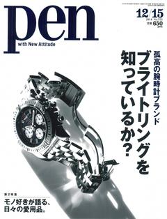 pen No.373 2014/12/15