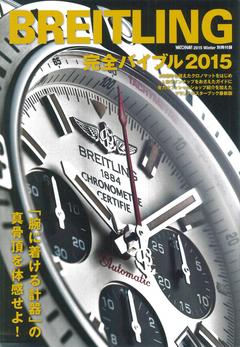 WATCHNAVI 2015 Winter 別冊付録 BREITLING 完全バイブル 2015