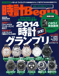 時計Begin 2015 WINTER
