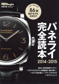 時計Begin 2015 WINTER 別冊付録 パネライ完全読本2014-2015