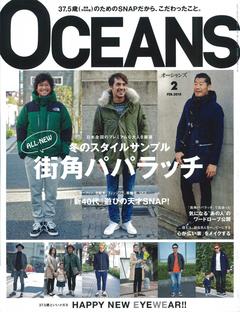 OCEANS 2月号 No.107