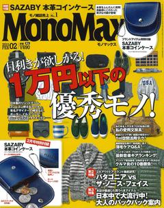 MonoMax 2015 FEB.02