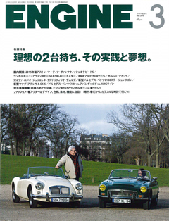 ENGINE 3月号 No.174