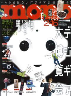 mono 2015 NO.730