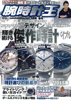腕時計王 vol.64